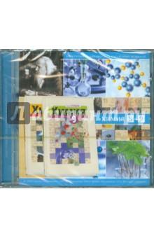 Химия. 8-9 классы. Электронная библиотека наглядных моделей (CD)