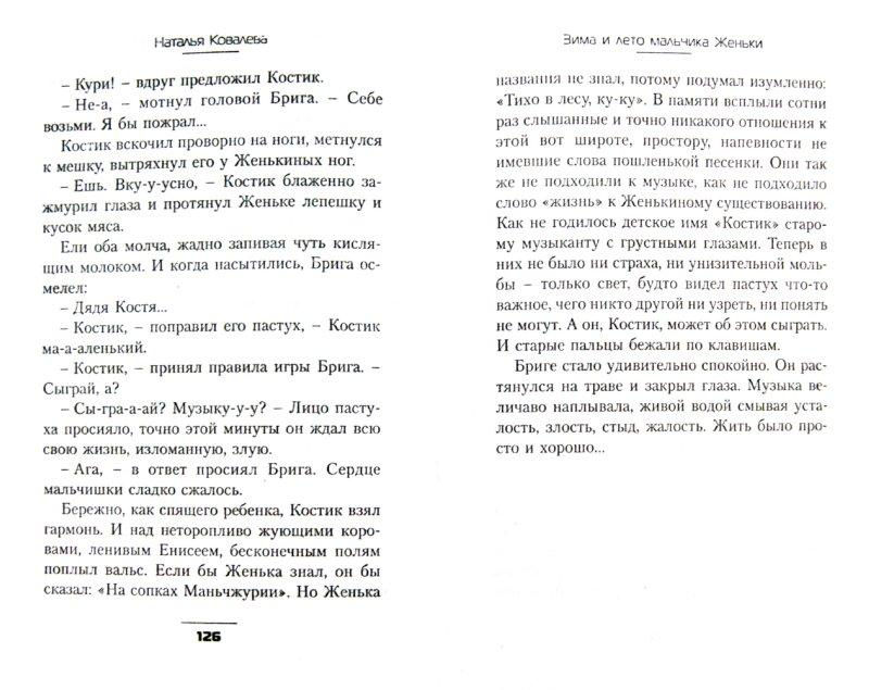 Иллюстрация 1 из 8 для Зима и лето мальчика Женьки - Наталья Ковалева | Лабиринт - книги. Источник: Лабиринт