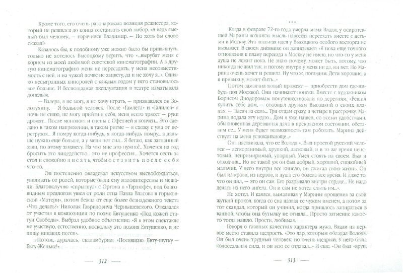 Иллюстрация 1 из 7 для Владимир Высоцкий. По-над пропастью - Юрий Сушко   Лабиринт - книги. Источник: Лабиринт