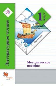 Литературное чтение. 1 класс. Методическое пособие. ФГОС