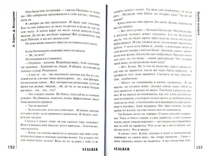 Иллюстрация 1 из 4 для Группа эскорта - Зорич, Володихин | Лабиринт - книги. Источник: Лабиринт