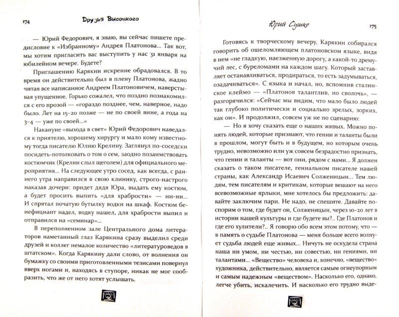 Иллюстрация 1 из 10 для Друзья Высоцкого - Юрий Сушко | Лабиринт - книги. Источник: Лабиринт