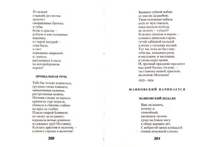 Иллюстрация 1 из 14 для Я не могу без тебя жить - Николай Асеев | Лабиринт - книги. Источник: Лабиринт