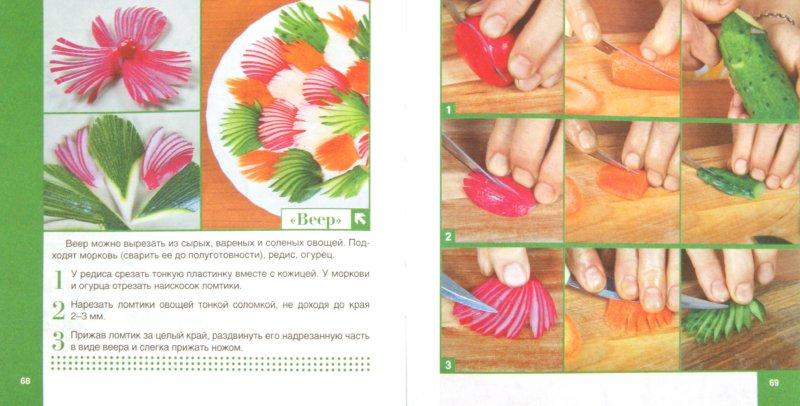 Иллюстрация 1 из 7 для Украшение праздничного стола. От салатов до десертов   Лабиринт - книги. Источник: Лабиринт