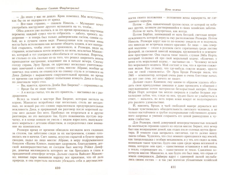 Иллюстрация 1 из 17 для Малое собрание сочинений - Фрэнсис Фицджеральд   Лабиринт - книги. Источник: Лабиринт