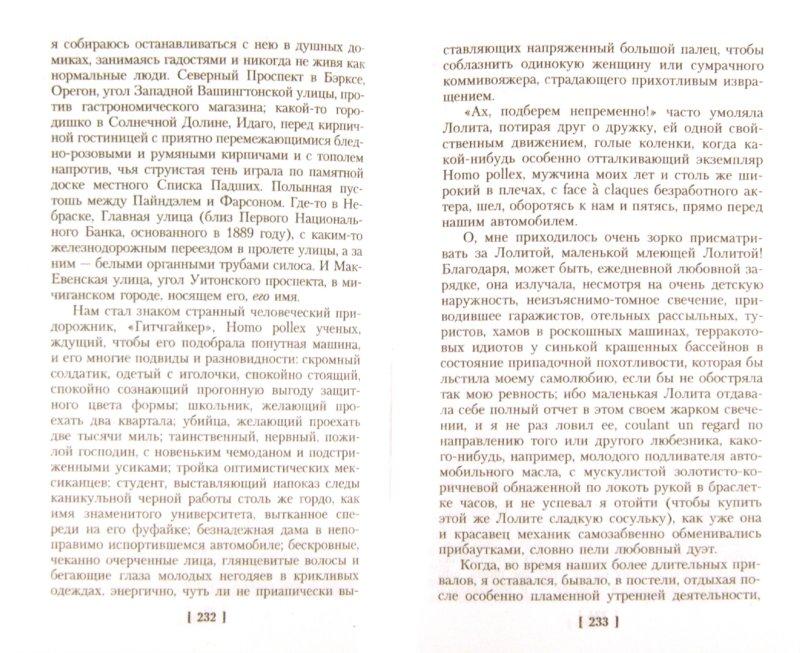 Иллюстрация 1 из 6 для Лолита - Владимир Набоков   Лабиринт - книги. Источник: Лабиринт