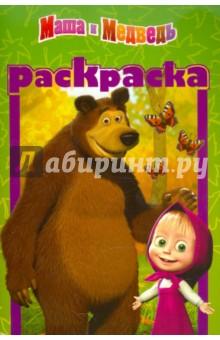 """Раскраска-малышка """"Маша и Медведь"""" (№ 1105)"""