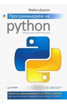 Программируем на PythonПрограммирование<br>Эта книга - идеальное пособие для начинающих изучать Python. Руководство, написанное опытным разработчиком и преподавателем, научит фундаментальным принципам программирования на примере создания простых игр. Вы приобретете необходимые навыки для разработки приложений на Python и узнаете, как их применять в реальной практике. <br>Для лучшего усвоения материала в книге приведено множество примеров программного кода. В конце каждой главы вы найдете проект полноценной игры, иллюстрирующий ключевые идеи изложенной темы, а также краткое резюме пройденного материала и задачи для самопроверки. Прочитав эту книгу, вы всесторонне ознакомитесь с языком Python, усвоите базовые принципы программирования и будете готовы перенести их на почву других языков, за изучение которых возьметесь. <br>Научитесь программировать на Python играючи!<br>