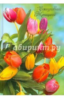 """Ежедневник женщины """"Тюльпаны"""" А6, 256 страниц (24092)"""