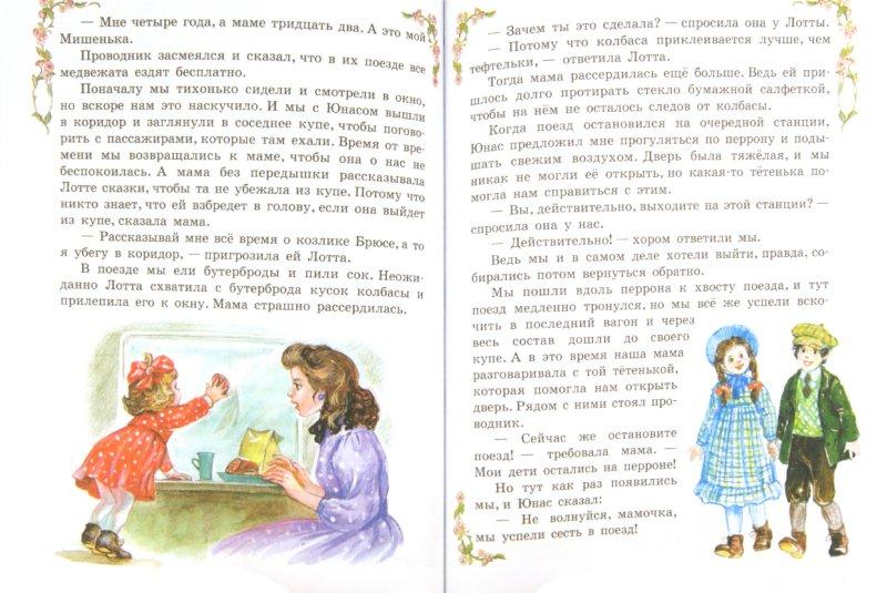 Иллюстрация 1 из 7 для Дети с Горластой улицы - Астрид Линдгрен   Лабиринт - книги. Источник: Лабиринт