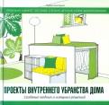 София Шострем: Проекты внутреннего убранства дома. Создание модных и изящных решений