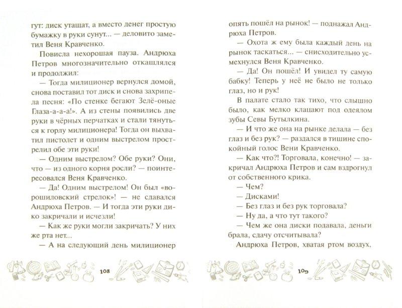 Иллюстрация 1 из 16 для Первое апреля. Сборник юмористических рассказов и стихов - Махотин, Крюкова, Габова | Лабиринт - книги. Источник: Лабиринт
