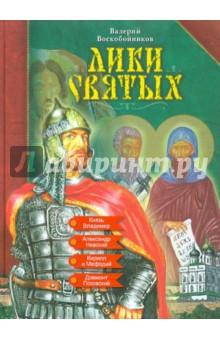 Воскобойников Валерий Михайлович Лики святых