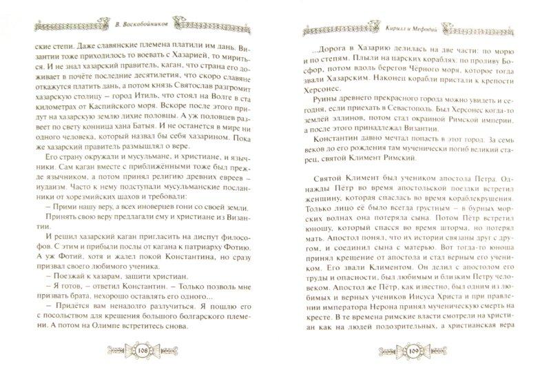 Иллюстрация 1 из 3 для Лики святых - Валерий Воскобойников   Лабиринт - книги. Источник: Лабиринт