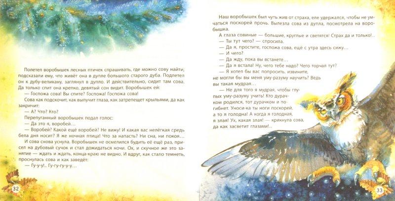 Иллюстрация 1 из 13 для Листик на паутинке. Осень | Лабиринт - книги. Источник: Лабиринт