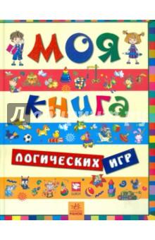 Моя книга логических игр