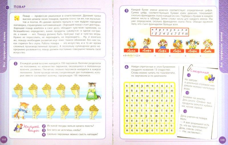 Иллюстрация 1 из 21 для Моя книга логических игр - Гордиенко, Гордиенко   Лабиринт - книги. Источник: Лабиринт