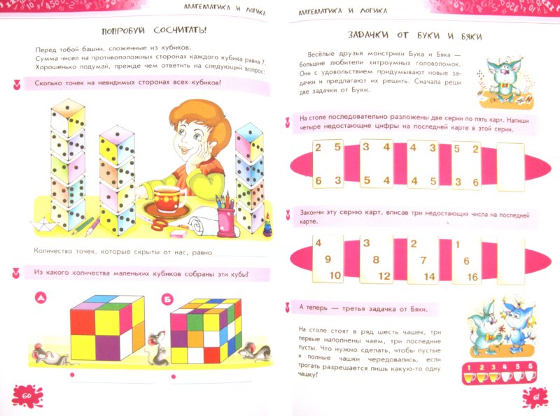 Иллюстрация 1 из 13 для Лучшие развивающие игры и головоломки. Книга 2. 6-12 лет - Гордиенко, Гордиенко | Лабиринт - книги. Источник: Лабиринт