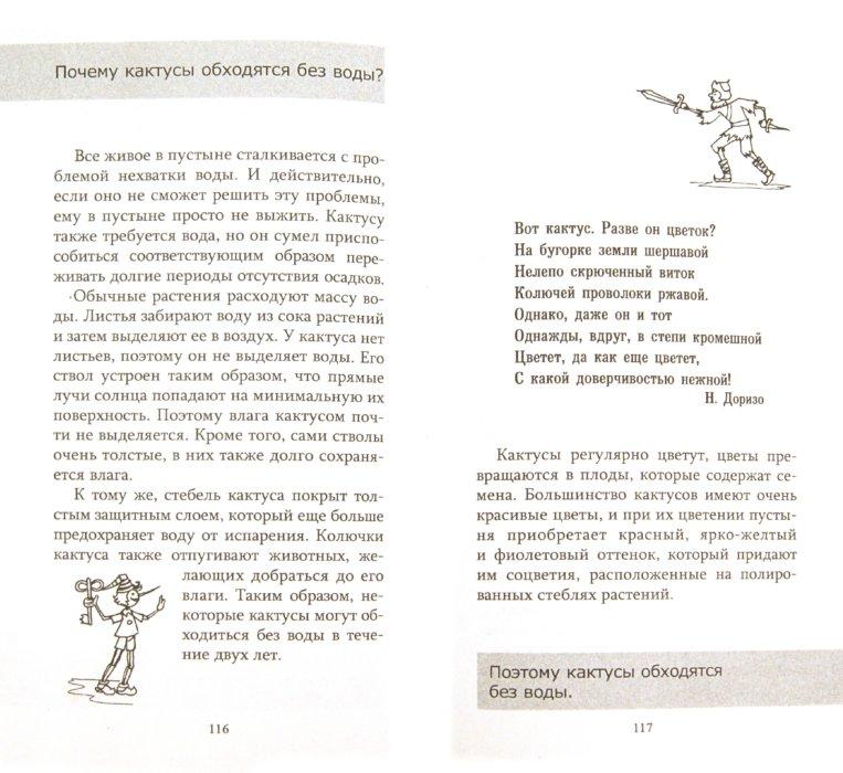 Иллюстрация 1 из 6 для Обо мне и обо всех - Иван Коперштенберг   Лабиринт - книги. Источник: Лабиринт