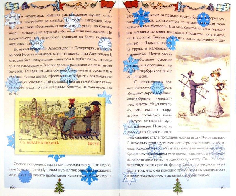 Иллюстрация 1 из 11 для Про Новый год - Александр Мясников | Лабиринт - книги. Источник: Лабиринт