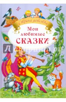 Мои любимые сказкиСборники сказок<br>В эту прекрасно иллюстрированную книгу вошли самые интересные и красивые сказки, любимые не одним поколением читателей. Каждая страница откроет перед маленьким читателем удивительный мир волшебства и приключений.<br>
