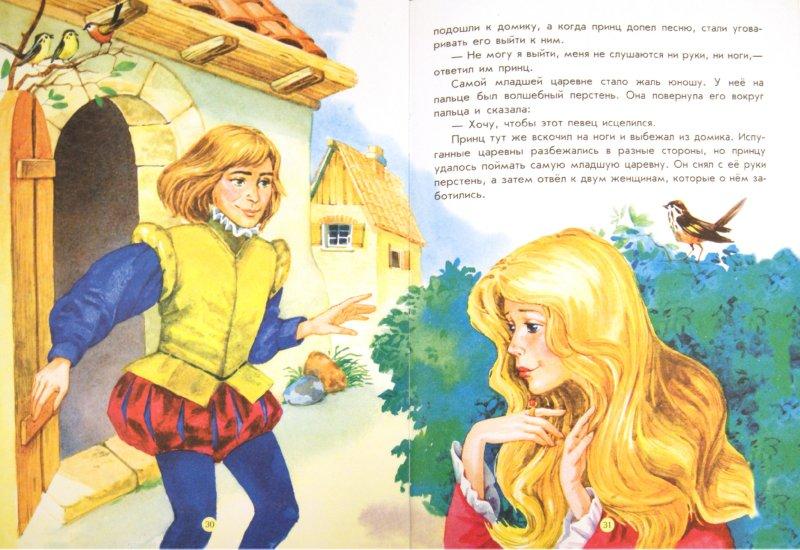Иллюстрация 1 из 7 для Принц и волшебник | Лабиринт - книги. Источник: Лабиринт