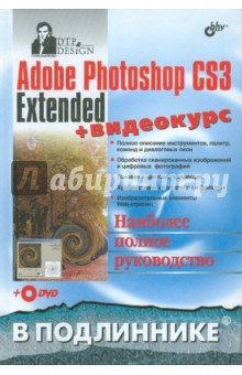 Adobe Photoshop CS3 Extended (+DVD)