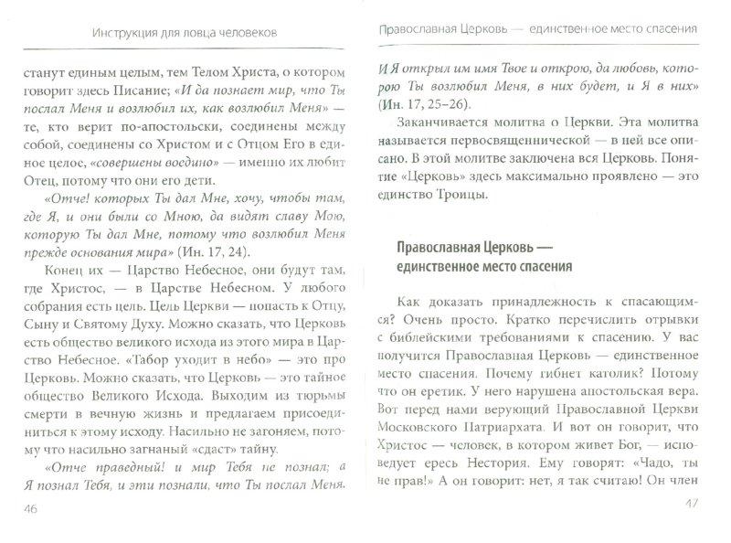 Иллюстрация 1 из 4 для Инструкция для ловца человеков - Даниил Священник | Лабиринт - книги. Источник: Лабиринт