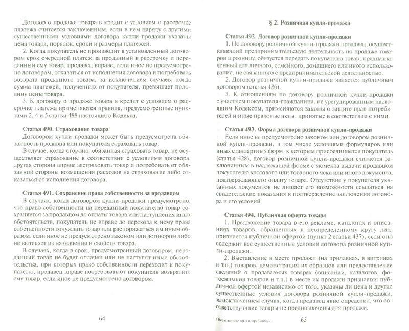 Иллюстрация 1 из 10 для Все о защите прав потребителей | Лабиринт - книги. Источник: Лабиринт