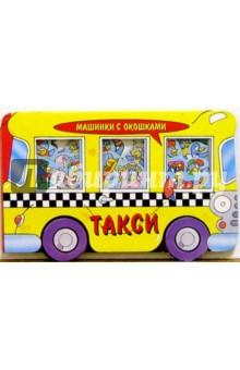 Такси. Машинки с окошками-2