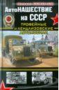 АвтоНАШЕСТВИЕ на СССР.  ...