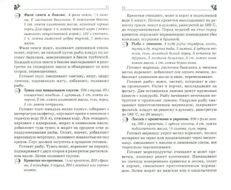 Иллюстрация 1 из 5 для 169 рецептов для хорошей памяти и ясного ума - А. Синельникова   Лабиринт - книги. Источник: Лабиринт