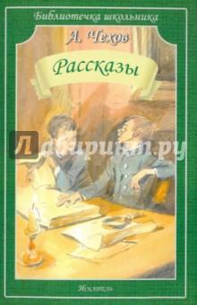 Рассказы - Чехов Антон Павлович - Издательство Альфа-книга промаяться