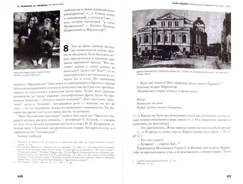 Иллюстрация 1 из 16 для Сергей Есенин - Лекманов, Свердлов | Лабиринт - книги. Источник: Лабиринт