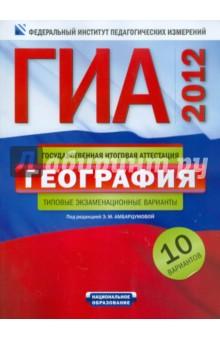 ГИА-2012. География: Типовые экзаменационные варианты: 10 вариантов