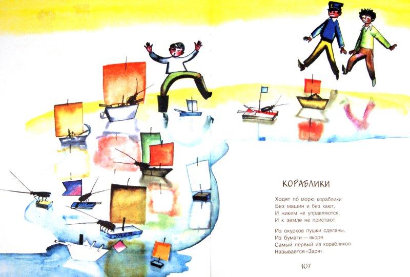 Иллюстрация 1 из 33 для Детям - Сергей Михалков | Лабиринт - книги. Источник: Лабиринт