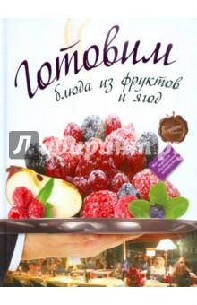 Готовим блюда из фруктов и ягодБлюда из овощей, фруктов и грибов<br>Рецепты, собранные в этой книге, позволяют читателям по-новому взглянуть на приготовление блюд из таких широко распространенных продуктов, как фрукты и ягоды. Необычные идеи, оригинальные вкусовые сочетания, авторские находки знаменитых шеф-поваров помогут превратить собранный на даче урожай в настоящий гастрономический праздник.<br>Все представленные блюда несложно приготовить на домашней кухне, многие из них сопровождаются иллюстрированными мастер-классами.<br>
