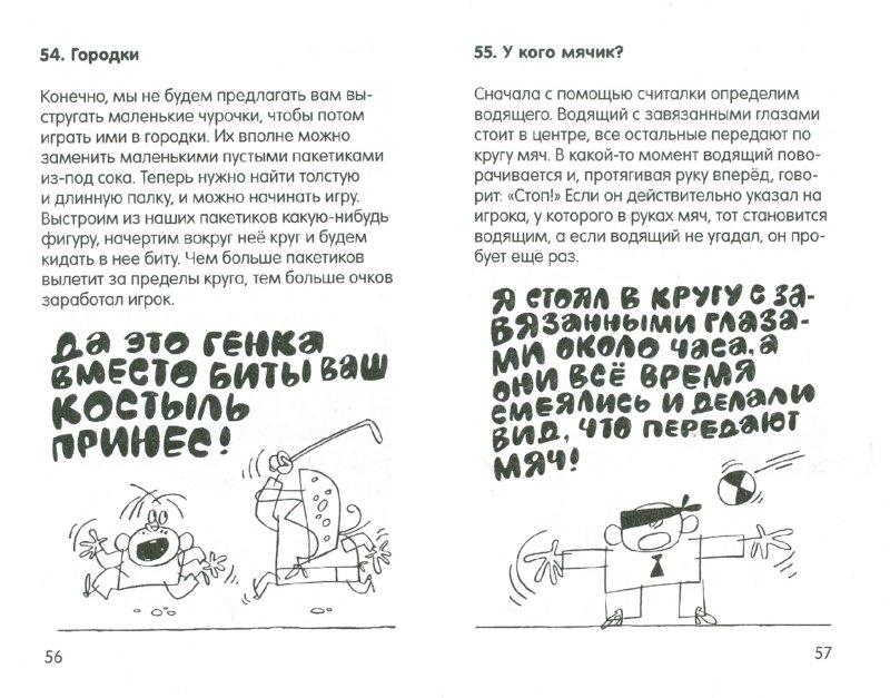 Иллюстрация 1 из 7 для 100 увлекательных игр для здоровья вашего ребенка - Елена Ульева | Лабиринт - книги. Источник: Лабиринт