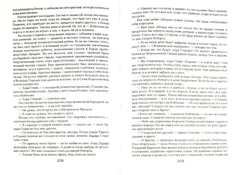 Иллюстрация 1 из 19 для Битва королей - Мартин Джордж Р. Р. | Лабиринт - книги. Источник: Лабиринт