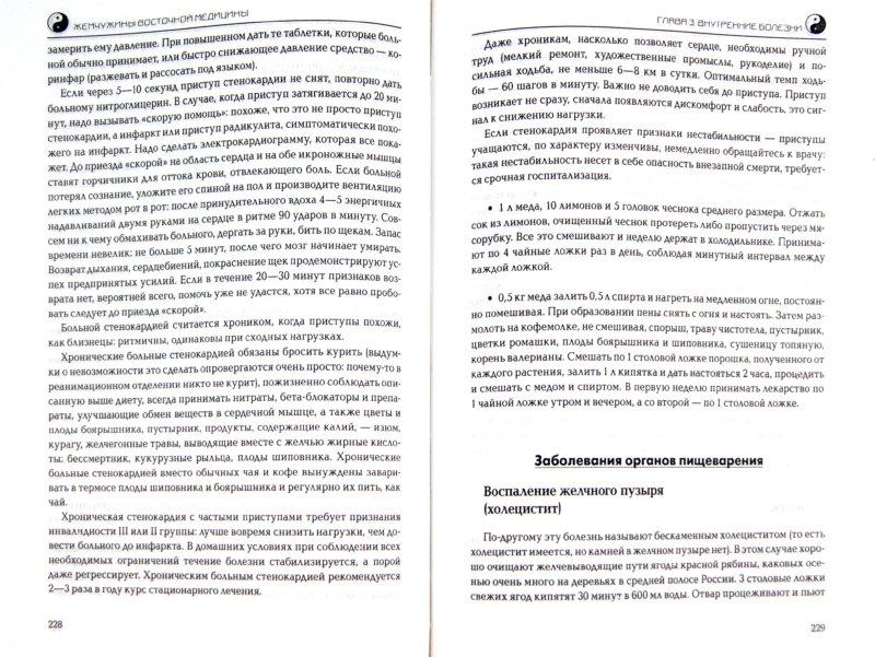 Иллюстрация 1 из 13 для Жемчужины Восточной медицины - Савелий Кашницкий | Лабиринт - книги. Источник: Лабиринт
