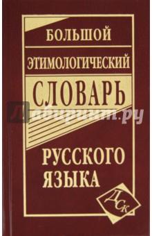 Большой этимологический словарь русского языка