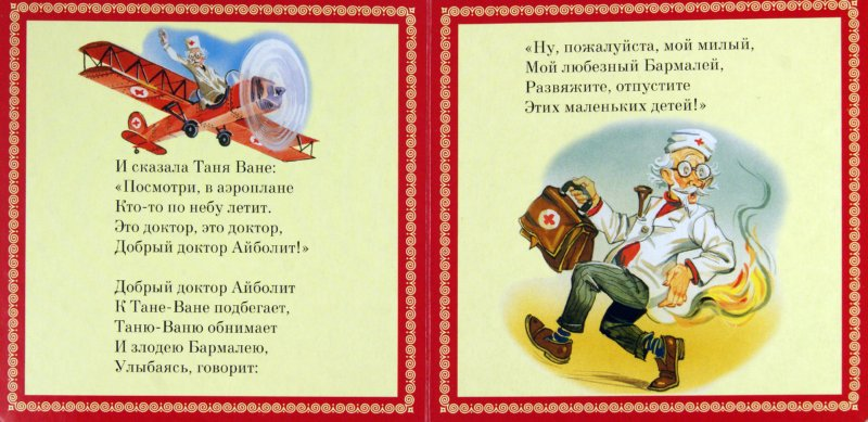 Иллюстрация 1 из 8 для Телефон - Корней Чуковский | Лабиринт - книги. Источник: Лабиринт