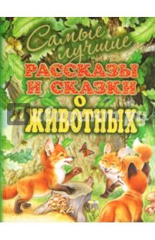 Самые лучшие рассказы и сказки о животных от Лабиринт