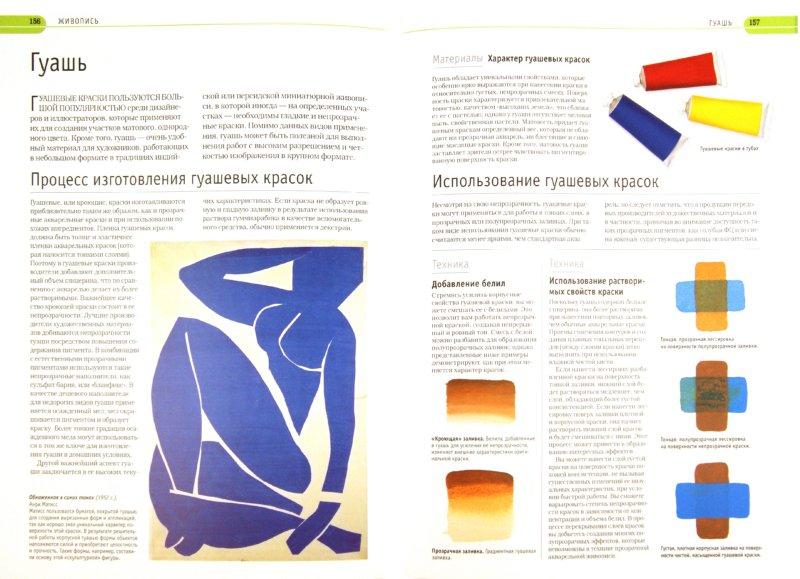 Иллюстрация 1 из 33 для Настольная книга художника. Оборудование, материалы, процессы, техники - Рэй Смит | Лабиринт - книги. Источник: Лабиринт