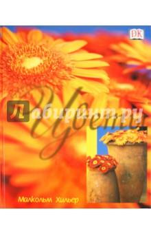 Обложка книги Цветы (пер. с англ. Шихирева Н.)