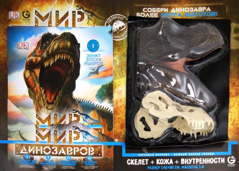 Иллюстрация 1 из 6 для Мир динозавров №1 | Лабиринт - книги. Источник: Лабиринт