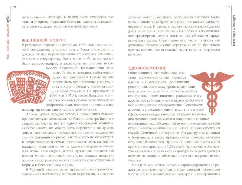 Иллюстрация 1 из 18 для Куба - Мэнди Макдональд | Лабиринт - книги. Источник: Лабиринт