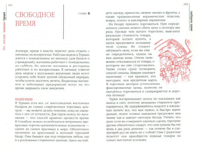 Иллюстрация 1 из 10 для Турция - Шарлотта Макферсон | Лабиринт - книги. Источник: Лабиринт
