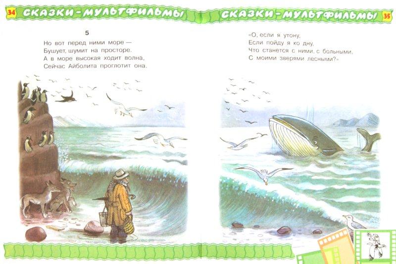 Иллюстрация 1 из 19 для Айболит и другие сказки - Корней Чуковский | Лабиринт - книги. Источник: Лабиринт