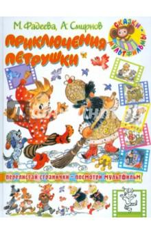 Приключения ПетрушкиДетские книги по мотивам мультфильмов<br>На свете есть разные игрушки - куклы Барби и пупсы, плюшевые мишки и зайки, машины и конструкторы.<br>А еще есть такая кукла - Петрушка. Веселый тряпичный паренек в разноцветном колпаке и лоскутной одежде. Руки, ноги и голова у него вихляются, и похож он то ли на клоуна, то ли на Пьеро - героя итальянского кукольного театра.<br>А Петрушка - русский парень, вроде бы дурачок, только никому еще не удавалось обвести его вокруг пальца. Про Петрушку сложено множество историй, снято множество фильмов и мультфильмов.<br>В этой книге Петрушка еще совсем юный, но уже очень храбрый - настоящий герой сказки.<br>